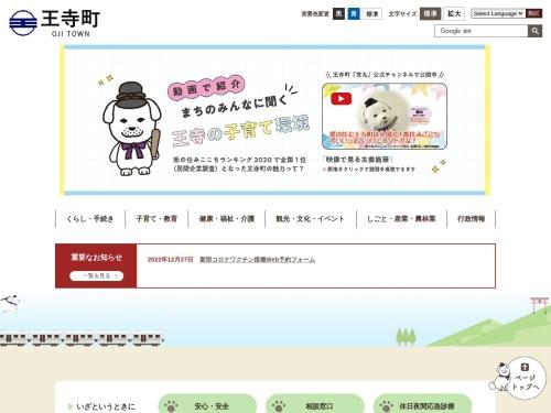 http://www.town.oji.nara.jp/