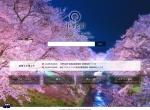 Screenshot of www.town.ono.fukushima.jp