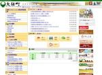 Screenshot of www.town.oto.fukuoka.jp