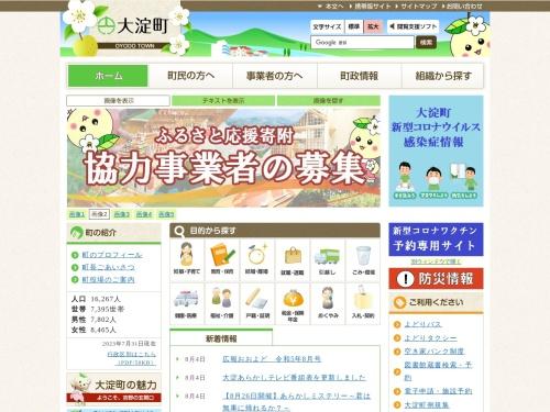 http://www.town.oyodo.lg.jp/