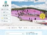 http://www.town.ozora.hokkaido.jp/