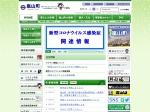 http://www.town.ranzan.saitama.jp/
