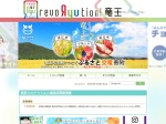 http://www.town.ryuoh.shiga.jp/
