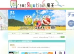 Screenshot of www.town.ryuoh.shiga.jp