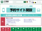 http://www.town.saitama-miyoshi.lg.jp/