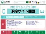 Screenshot of www.town.saitama-miyoshi.lg.jp