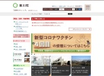 Screenshot of www.town.samukawa.kanagawa.jp