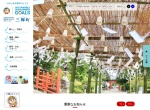 Screenshot of www.town.sango.nara.jp