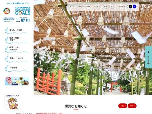 http://www.town.sango.nara.jp/