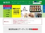 Screenshot of www.town.satosho.okayama.jp