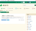 Screenshot of www.town.seika.kyoto.jp
