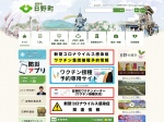 http://www.town.shiga-hino.lg.jp/