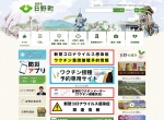 Screenshot of www.town.shiga-hino.lg.jp