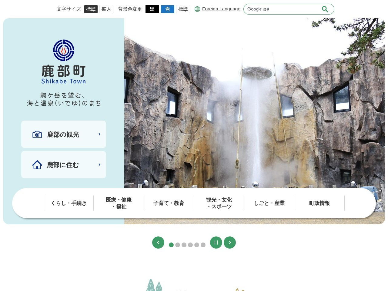 http://www.town.shikabe.lg.jp/hotnews/detail/00002071.html