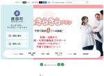 Screenshot of www.town.shikabe.lg.jp