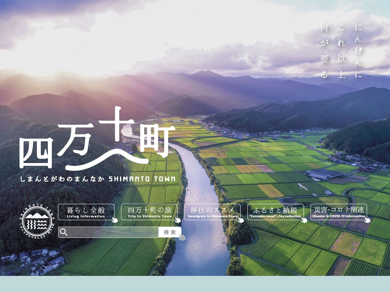 Screenshot of www.town.shimanto.lg.jp