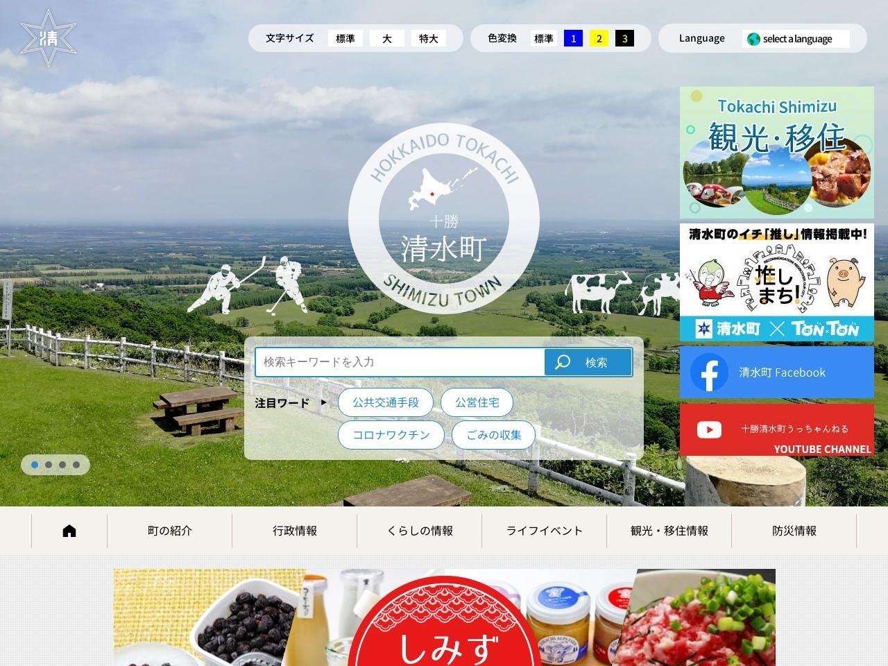 http://www.town.shimizu.hokkaido.jp/