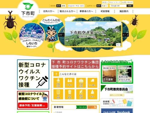 http://www.town.shimoichi.lg.jp/