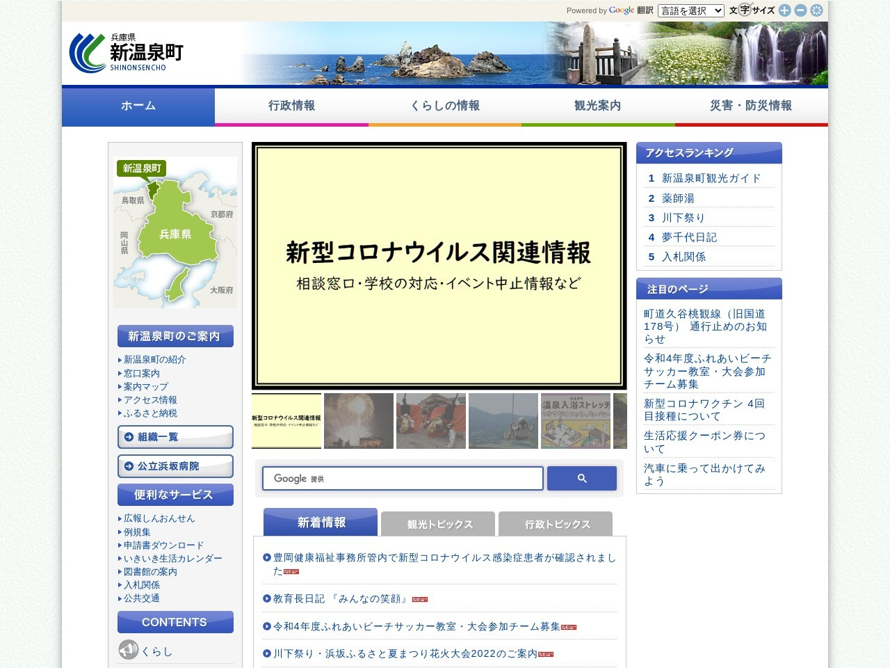 新温泉町役場/環境センター