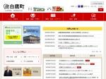 http://www.town.shirataka.lg.jp/