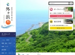 Screenshot of www.town.sotogahama.lg.jp