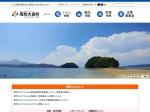 http://www.town.suo-oshima.lg.jp/