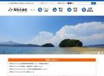 Screenshot of www.town.suo-oshima.lg.jp