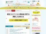 Screenshot of www.town.tabuse.lg.jp