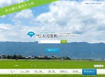 Screenshot of www.town.tachiarai.fukuoka.jp