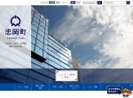 Screenshot of www.town.tadaoka.osaka.jp