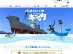 Screenshot of www.town.taiji.wakayama.jp