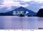 Screenshot of www.town.takahama.fukui.jp
