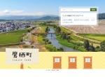 Screenshot of www.town.takasu.hokkaido.jp