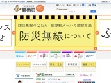 http://www.town.takasu.hokkaido.jp/