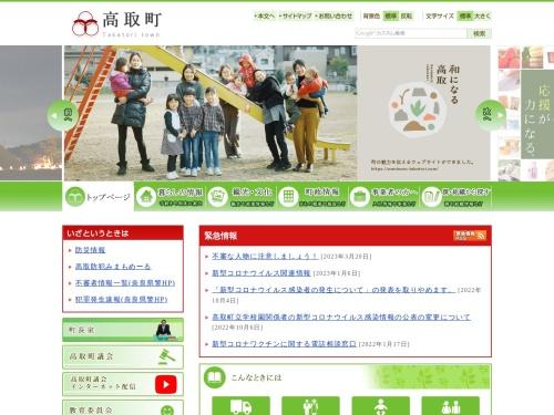 http://www.town.takatori.nara.jp/