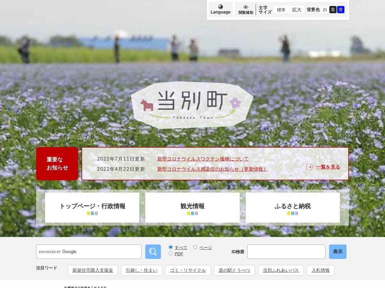 http://www.town.tobetsu.hokkaido.jp/