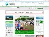 http://www.town.toyako.hokkaido.jp/