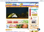 Screenshot of www.town.toyo.kochi.jp