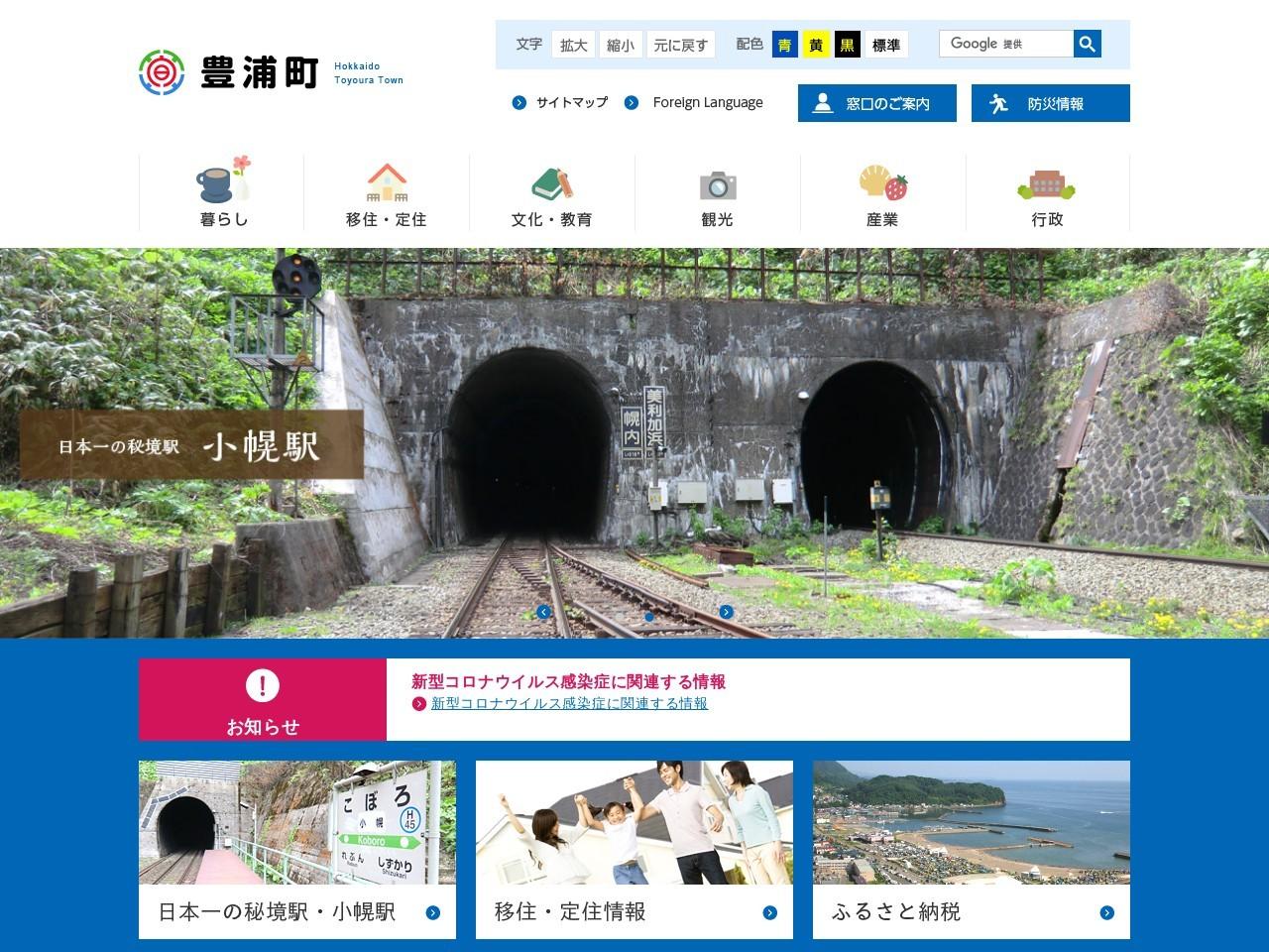 http://www.town.toyoura.hokkaido.jp/hotnews/detail/00000374.html