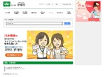 Screenshot of www.town.tsubata.ishikawa.jp