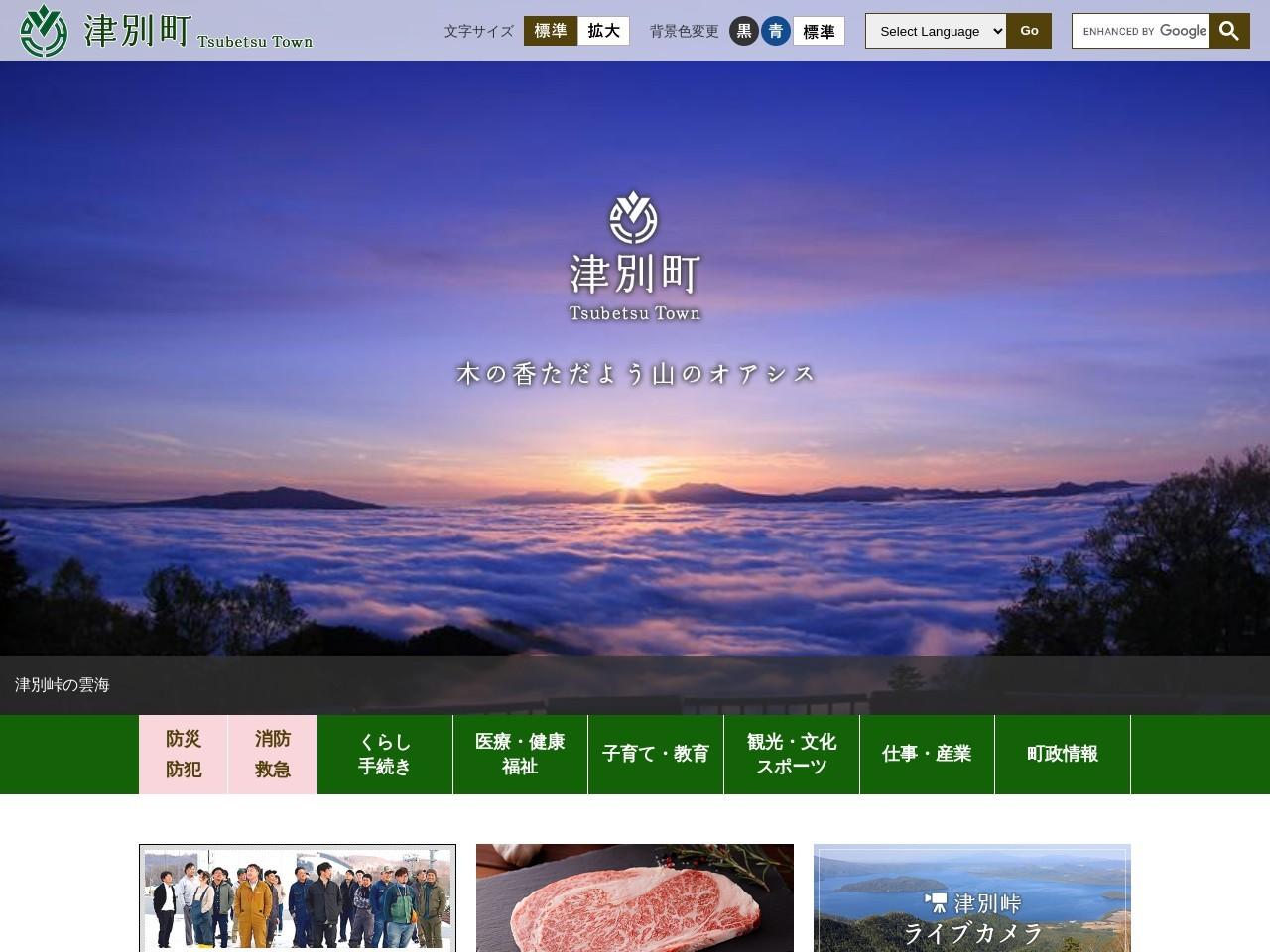 http://www.town.tsubetsu.hokkaido.jp/01news/10oshirase/2018-1127-1712-4.html