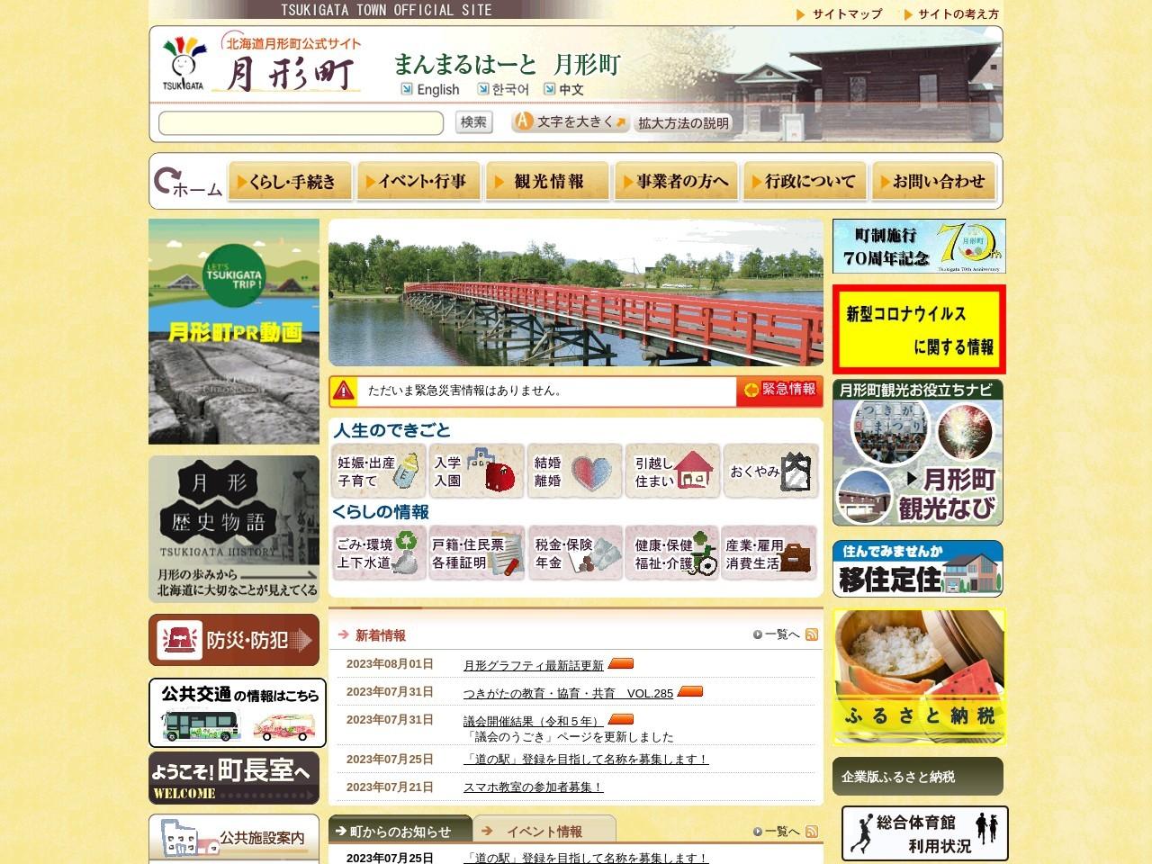 http://www.town.tsukigata.hokkaido.jp/