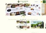 Screenshot of www.town.ujitawara.kyoto.jp