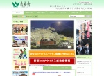 Screenshot of www.town.wakasa.tottori.jp