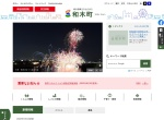 Screenshot of www.town.waki.lg.jp