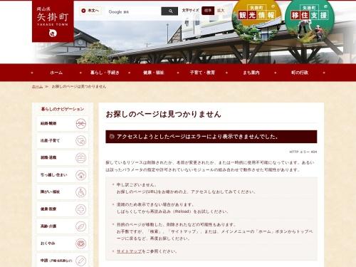 Screenshot of www.town.yakage.okayama.jp