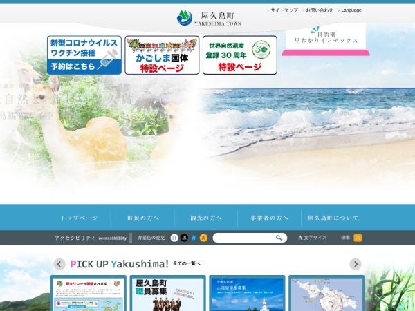 Screenshot of www.town.yakushima.kagoshima.jp