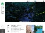 Screenshot of www.town.yamanouchi.nagano.jp