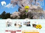 Screenshot of www.town.yamatsuri.fukushima.jp