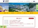 Screenshot of www.town.yonabaru.okinawa.jp